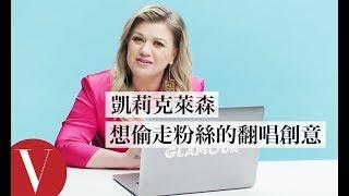 歌后凱莉·克萊森超愛網友翻唱「龐克風」:為什麼還沒有人簽她!|聽你唱我的歌|聽你唱我的歌|Vogue Taiwan