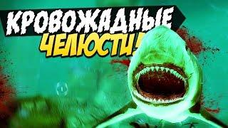 DEPTH - Кровожадные челюсти!