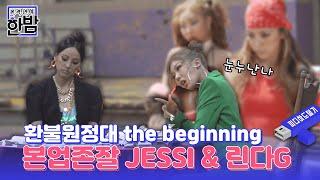 (ENG SUB)JESSI & 린다G 환불원정대의 시작 | 눈누난나 G릴 준비 됐G?