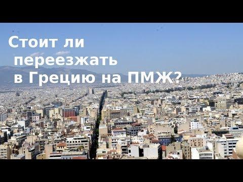 Стоит ли переезжать в Грецию на ПМЖ?