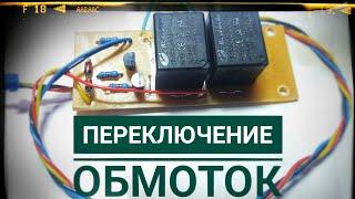 Коммутатор обмоток трансформатора своими руками