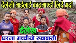 चर्चित दैलेखी भाईहरु काठ्माण्डौ जाँदै गर्दा घरमा के भयो हेर्नुहोस पूरा भिडियो | Dailekhi Vai