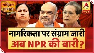 After CAA, NRC, Citizenship Debate Moves To NPR | Samvidhan Ki Shapath | ABP News