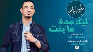 طه سليمان - ليك مدة ما بنت - 2019 / Taha Suliman - Leek Moda Ma Benta تحميل MP3