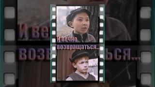 И вечно возвращаться... (1993) фильм