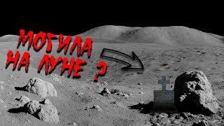 КТО похоронен на ЛУНЕ ?