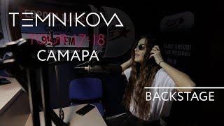 Самара (Backstage) - TEMNIKOVA TOUR 17/18 (Елена Темникова)