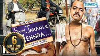 Saare Jahaan Se Mehnga [2013] HD - Latest Comedy Film - Sanjay Mishra - Pragati Pandey