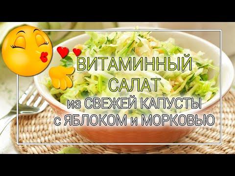 Салат из капусты с яблоком - СУПЕР ПРОСТО и ВКУСНО!