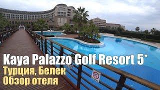 Kaya Palazzo Golf Resort 5*, Турция, Белек