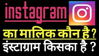 Instagram kiska hai   instagram ka Malik kaun hai   Instagram ka Founder kaun hai   Instagram owner
