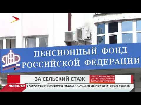 1695 сельских пенсионеров Северной Осетии получили надбавку к пенсии на 25%