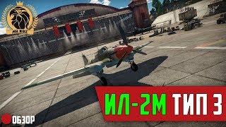 АВИАОСМОТР: Ил-2М тип 3 | Чёрная смерть | War Thunder