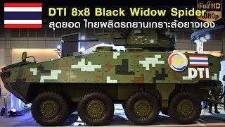 สุดยอด ไทยผลิตรถยานเกราะล้อยาง DTI 8x8 Black Widow Spider