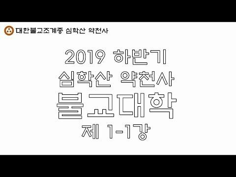 [불교대학 01] 2019 하반기 심학산 약천사 불교대학 1-1강