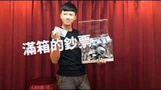魔術教學 - 空手變鈔票|查尼是怎麼接觸魔術的呢?