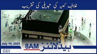 Samaa News Headlines 8am   Ghilaf e Kaaba ki tabdeeli ki taqreeb   SAMAA TV