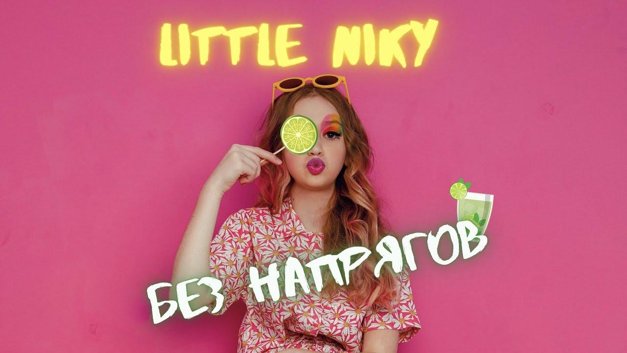 Little Niky — Без напрягов