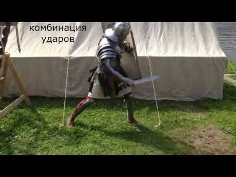 Боевая стойка римских легионеров / Fighting position of the Roman legionaries видео