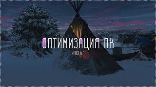 🔥🖤ОПТИМИЗАЦИЯ ПК // FPS ДО НЕБЕС // ЧАСТЬ 1🖤🔥