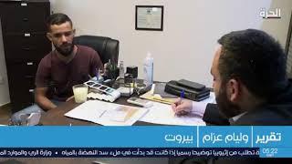 نقابة المحامين اللبنانية تطلق مبادرة لاستئناف المحاكمات إلكترونياً