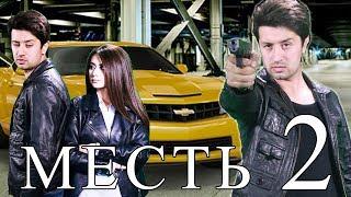 Месть - Таджикские фильмы на русском языке | 2 Серия