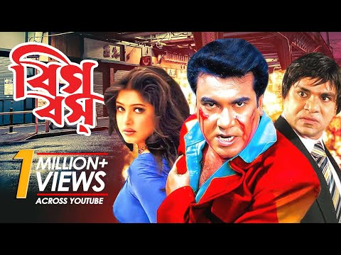 Big Boss - বিগ বস | Bangla Movie | Manna, Misha Sawdagar, Moushumi