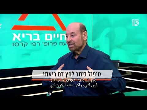 לחץ דם ריאתי - פרופ' מרדכי קרמר