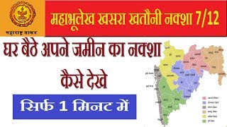 Mahabhulekh Maharashtra Land Records Online 7/12 Utara Bhu Naksha Online