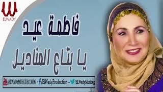 Fatma Eid - Ya Bta3 El Manadel / فاطمة عيد - يا بتاع المناديل تحميل MP3