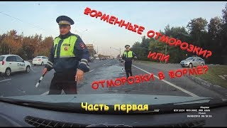 ДПС Москва ЮВАО Убрал мусор с дороги и мусор обиделся или Климанов возвращение Часть 1