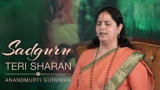 Sadguru Teri Sharan | Anandmurti Gurumaa