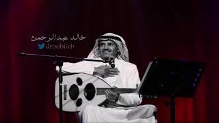 خالد عبدالرحمن - لي متى قلبي أسيرك - صوت الخليج تحميل MP3