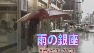雨の銀座 (カラオケ) 黒沢明とロス・プリモス