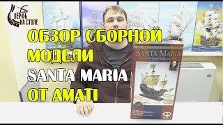 Обзор сборной модели корабля Santa Maria 1:65 от фирмы Amati