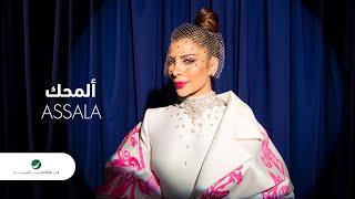 تحميل اغاني Assala ... Almahak - 2020 | أصالة ... ألمحك - بالكلمات MP3