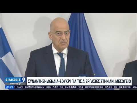 Νέες κινήσεις της Αθήνας στη διπλωματική σκακιέρα |ΕΡΤ 08/03/2021