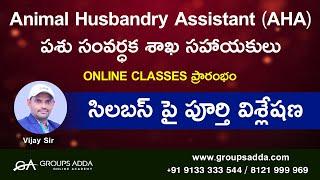 Animal Husbandry Assistant (AHA) ll పశు సంవర్ధక శాఖ సహాయకులు ll గ్రామ సచివాలయం నోటిఫికేషన్ -2020 ll