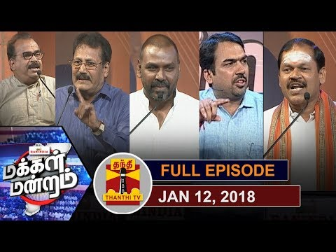 (12/01/2018) Makkal Mandram | Rajinikanth Political Entry: One more Party? or Political Revolution?