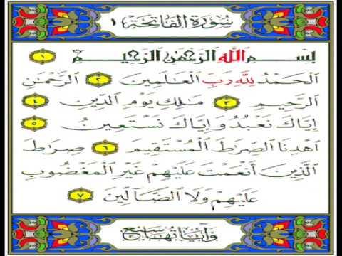 SURAT AL FATIHA six voices  سورة الفاتحة بصوت ستة قراء