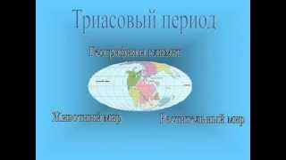 Мезозойская эра.Триасовый период.AVI
