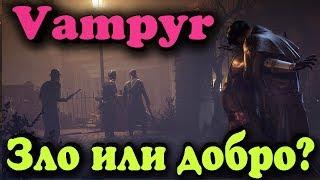 """Ужасное порождение ночи """"мессия или разрушитель"""" - Vampyr #2"""