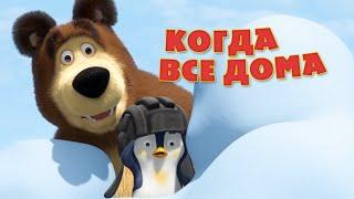 """Маша и Медведь - Песня """"Когда все дома"""" (Когда все дома)"""