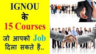 IGNOU के 15 Jobs दिलाने वाले Courses का List | Best Job Oriented Courses of IGNOU by AH Helpline - BEST