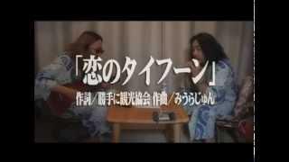 高知県ご当地ソング「恋のタイフーン」/勝手に観光協会