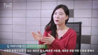[직업인터뷰] 캠페인플래너(광고기획자) 편