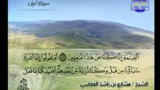 المصحف الكامل 09 للشيخ مشاري بن راشد العفاسي حفظه الله