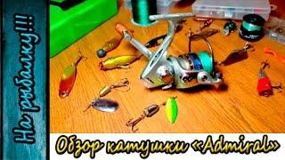 Рыболовные товары фирмы адмирал