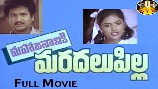Mahajananiki Maradalu Pilla Full Movie    Rajendra Prasad, Nirosha