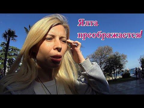 Ялта. РЕКОНСТРУКЦИЯ! Откроют ли пляж на лето?  Крым 2019  Отдых в Крыму.
